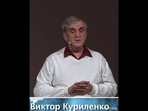 Виктор Куриленко - Для молодежи