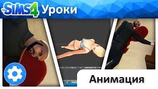 The Sims 4 Уроки I Создание анимаций