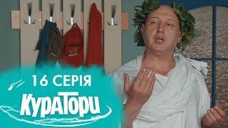 КУРАТОРИ | 16 серія | 2 сезон | НЛО TV