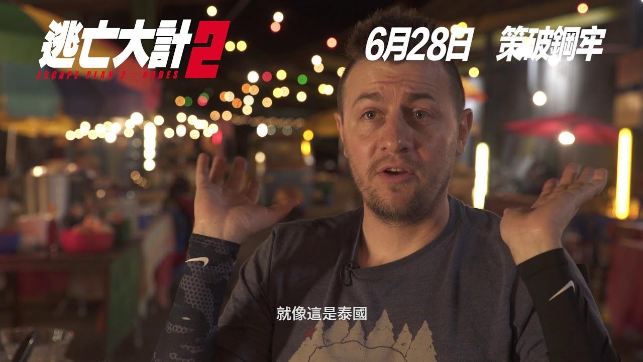 《逃亡大計2》監獄拆解 - YouTube