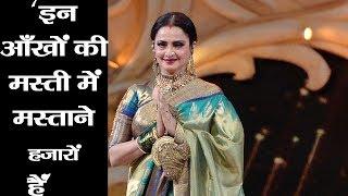 Happy Birthday Rekha: Rekha की जिंदगी के वो राज, जिसने उनकी दुनिया बदल दी...