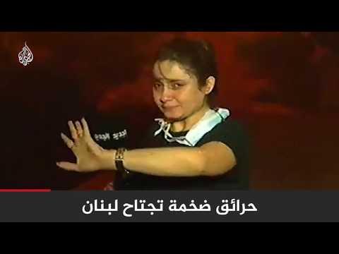 ???? بكاء وفزع مراسلة لبنانية إثر حرائق هائلة  - نشر قبل 1 ساعة