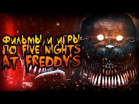 ФИЛЬМЫ И ИГРЫ ПО FIVE NIGHT'S AT FREDDY'S!!! НОВЫЕ ПРОЕКТЫ СКОТТА!!! - Страшные теории и факты FNAF thumbnail