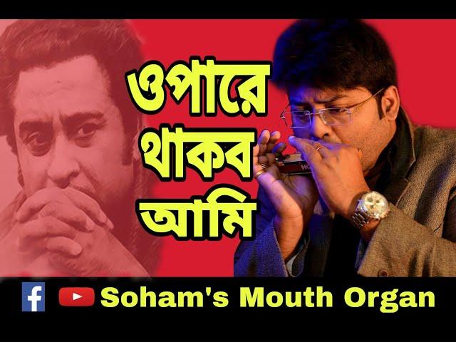 Opare Thakbo Ami - Kishore Kumar | ওপারে থাকব আমি | Revisited by Soham | Harmonica Cover | Bangla
