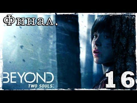 Смотреть прохождение игры Beyond: Two Souls. Серия 16: Самый трудный выбор.