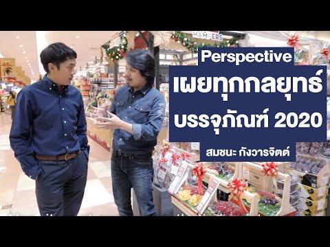 รายการPerspective สมชนะ กังวารจิตต์(นักออกแบบผลิตภัณฑ์ระดับโลก)