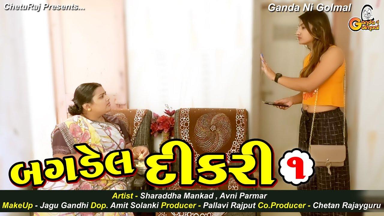 બગડેલ દીકરી- 1 | BAGDEL DIKRI - 1 | ગુજરાતી ઇમોશનલ વિડીયો | Short Film || ગુજરાતી શોર્ટ ફિલ્મ || GNG