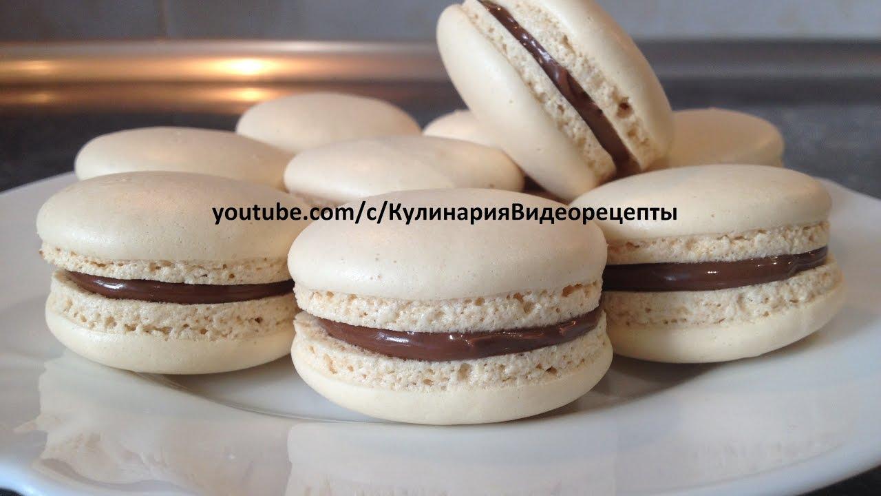 макаронас печенье рецепт