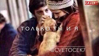 Download Ты Моя Химия-Cvetochek7 Mp3 and Videos