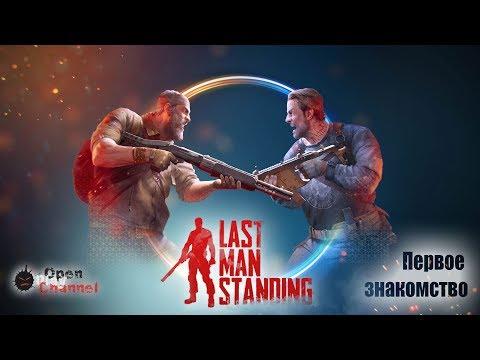 Last Man Standing  -  бесплатная battle royal игра