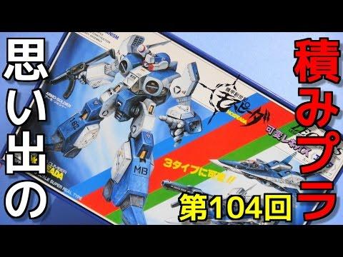 104 イマイ 1/48 可変レギオス《エータ》AFC-01H 3タイプに可変!!   『機甲創世記モスピーダ 』