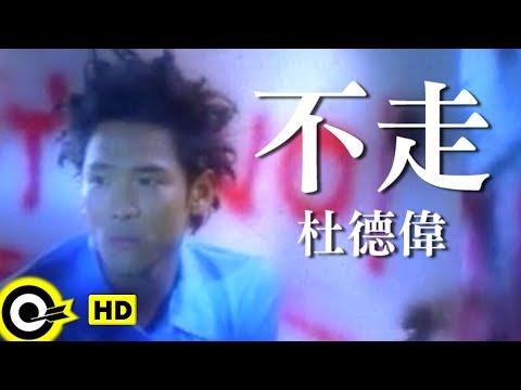 杜德偉 Alex To【不走 Don't go】Official Music Video