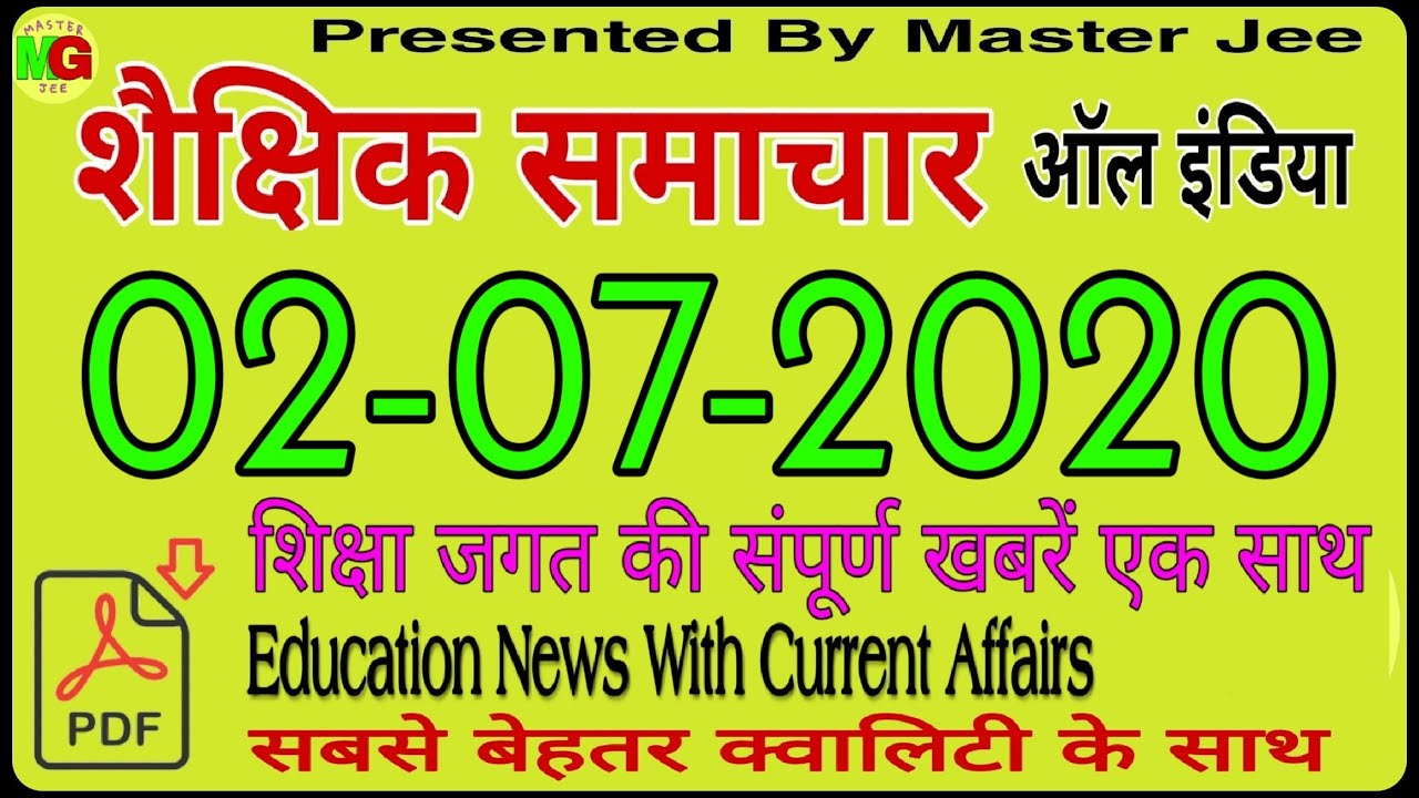 शैक्षिक समाचार राजस्थान 02 July 2020 RAJASTHAN EDUCATION NEWS Sekshik Samachar #Rpsc #REET #Rssb