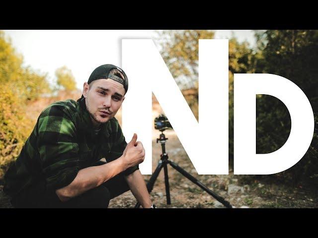 L'indispensable filtre ND en vidéo