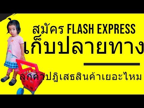เก็บเงินปลายทาง flash express สมัครอย่างไร วิธี เพิ่มยอดขายใน Facebook ขายของออนไลน์ dropship shopee