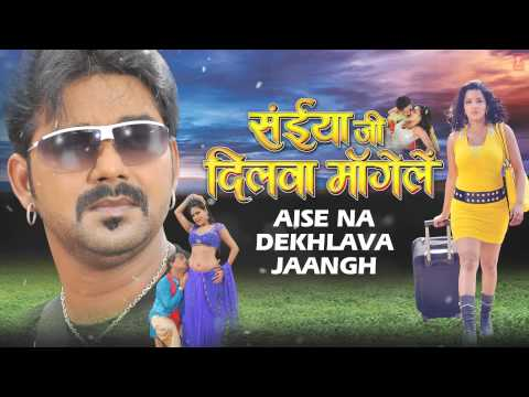 Aise Na Dekhlava Jaangh - Audio Song - Saiyan Ji Dilwa Mangelein
