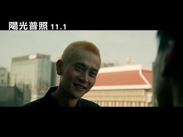 【陽光普照】前導預告 11.01溫暖上映