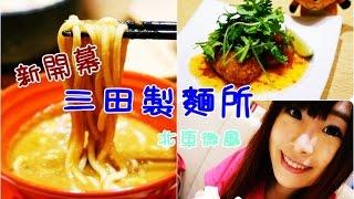 台北車站微風三田製麵所新開幕-食記 | Moko