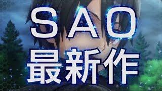 【発売日決定】PS4/PS Vita「ソードアート・オンライン ―ホロウ・リアリゼーション―」TVCM第1弾 thumbnail