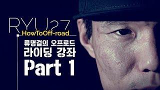 한국의 최초가 될 랠리스트의 엔듀로 라이딩 교육! 오프로드 바이크?