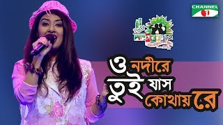 O Nodire Tui Jash Kothay Re |  Lamee | Shera Kontho 2017 | Camp Round | Season 06 | Channel i TV