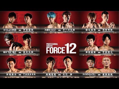 【12月15日開催】プロ修斗公式戦香川大会 FORCE.12