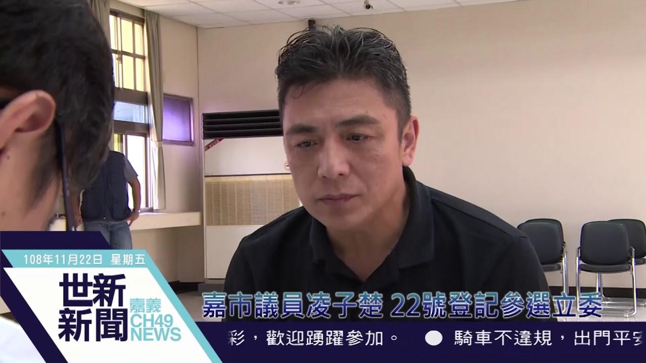 世新新聞 嘉市議員凌子楚 22號登記參選立委 - YouTube