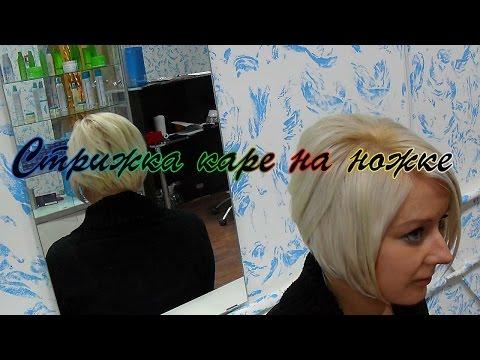 Стрижка каре на ножке. Bob haircut