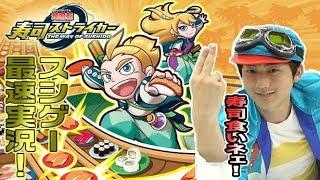 【スイッチ最新作】寿司ストライカー、発売前にやってみた!!【お寿司のゲームって何!?】