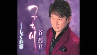 谷龍介 - しぐれ宿