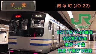 [途中運転見合わせあり!]JR東日本E217系Y-48編成 全区間走行音 東京→千葉 快速千葉行で収録