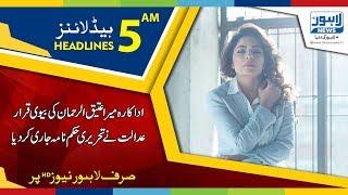 05 AM Headlines Lahore News HD - 29 May 2018