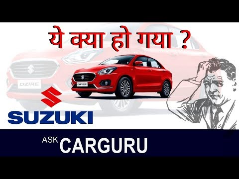 Maruti Recall Dzire. Suzuki Dzire Fails? What is Recall? Explains about the rumors, Carguru Explains