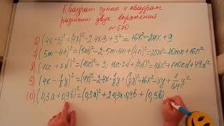 Квадрат суммы и квадрат разности двух выражений. Алгебра 7кл. Мерзляк 570