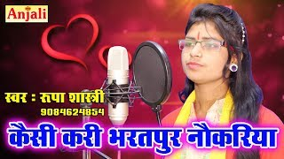 #Dj_Song कैसी करी भरतपुर नौकरिया // Kaisi Kari Bharatpur naukariya // रूपा शास्त्री - 9084624854