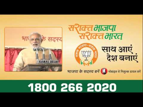 #JoinBJP using Mobile. Give missed call on 18002662020 to become member.
