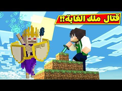 ماين كرافت رمضان كرافت : قتال كينج ملك الغابة   minecraft !! 👑💪