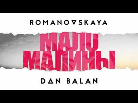 Клип Romanovskaya feat. Dan Balan – Мало Малины. Ура скоро лето!
