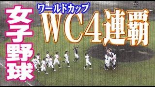 女子野球4連覇!ワールドカップ決勝【日本-アメリカ】 マドンナジャパン