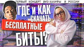 КАК и ГДЕ СКАЧАТЬ БЕСПЛАТНЫЕ БИТЫ? Концерт WIZ KHALIFA в Москве!
