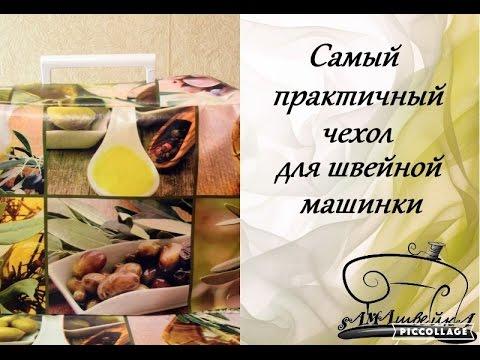 Чехол для швейной машины: мастер-класс от Миссис Екатеринбург-2016 .