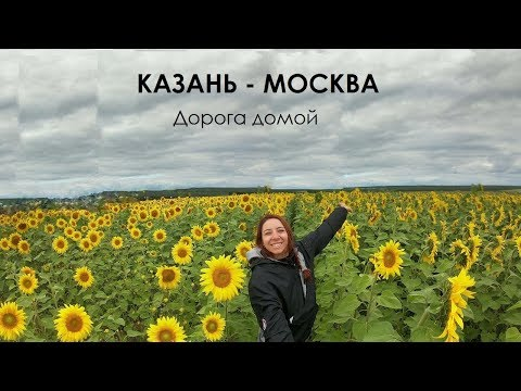 #4 Дорога домой (Казань - Москва)
