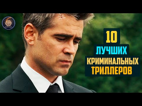 Топ 10 лучших криминальных триллеров - Видео онлайн