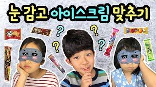 눈감고 편의점 아이스크림 이름 맞추기 (feat. 간니닌니 다이어리) 마이린 TV