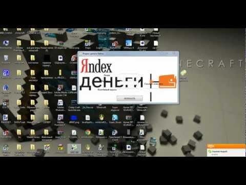 Взлом Yandex деньги