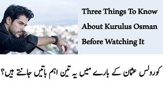 Kurulus Osman |Three Things To Know About Kurulus Osman | Dirilis Ertugrul | Urdu | English