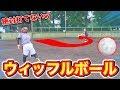 【野球】誰でも魔球が投げられるウィッフルボールで対決したら変化量がスゴすぎたwww