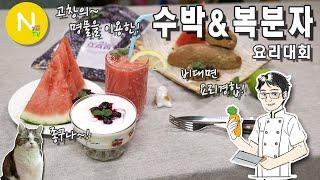 [ 행사요리 ] 고창의 명물~! '수박& 복분자' 요리대회 / 수박주스 / 복분자 콩포트 / Asia Food / 화니의 주방 / 늄냠TV