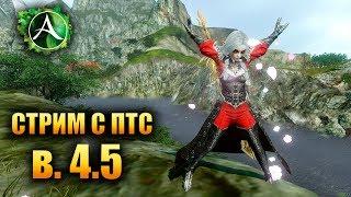 🔴 ArcheAge - СТРИМ С ПТС 4.5!