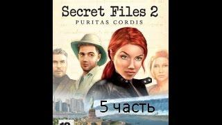 Прохождение Secret Files 2: Puritas Cordis | Секретные материалы 2. Puritas Cordis (5-5)